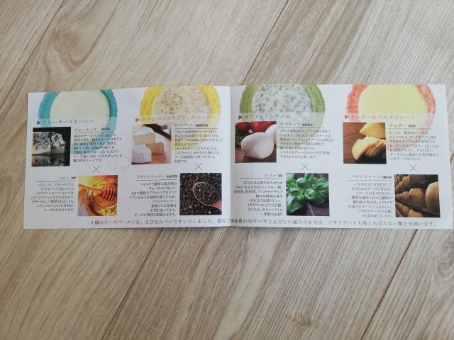 クアトロえびチーズ カタログ
